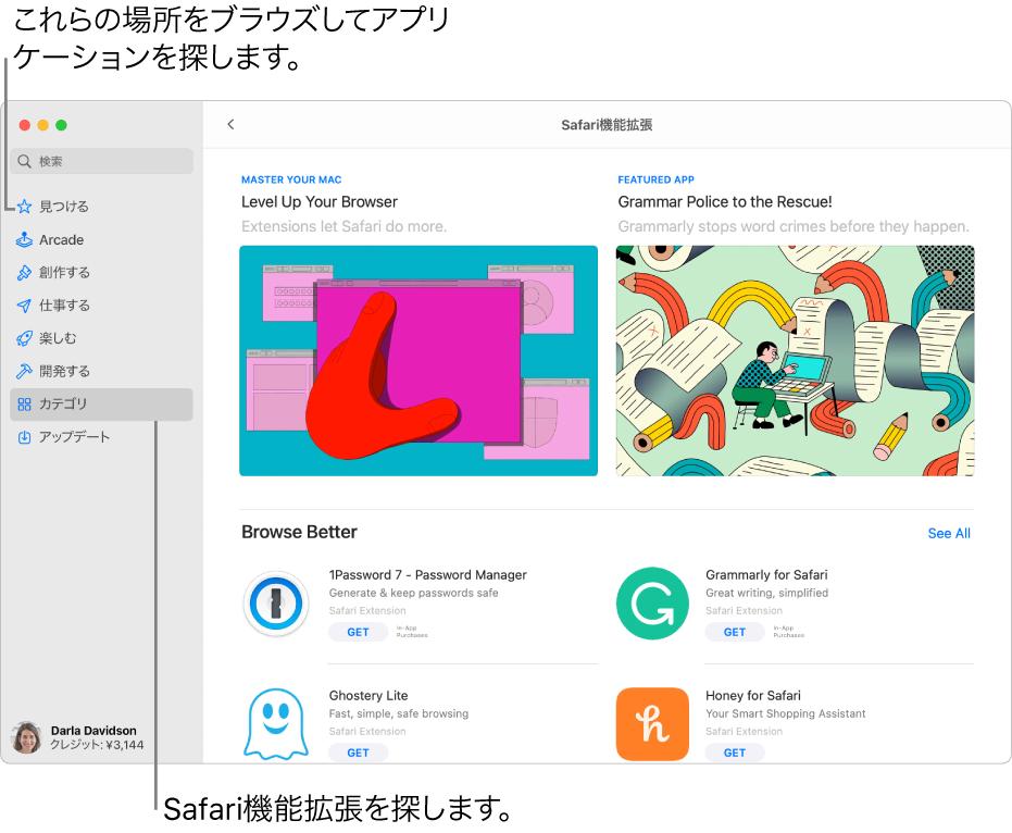 Mac App StoreのSafari機能拡張ページ。左側のサイドバーに、ほかのページ(「見つける」、「Arcade」、「創作する」、「仕事する」、「楽しむ」、「開発する」、「カテゴリ」、「アップデート」)へのリンクが含まれています。右側には使用可能なSafari機能拡張があります。