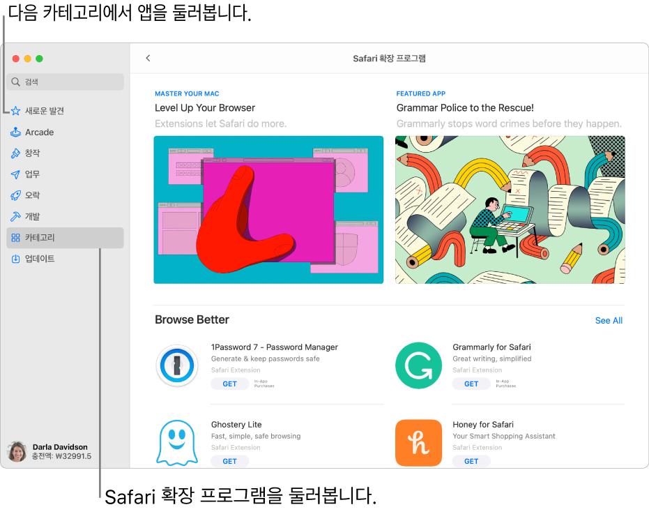 Mac AppStore의 Safari 확장 프로그램 페이지. 왼쪽의 사이드바에는 다른 페이지로 이동할 수 있는 새로운 발견, Arcade, 창작, 업무, 플레이, 개발, 카테고리 및 업데이트 링크가 있음. 오른쪽에는 사용 가능한 Safari 확장 프로그램이 있음.