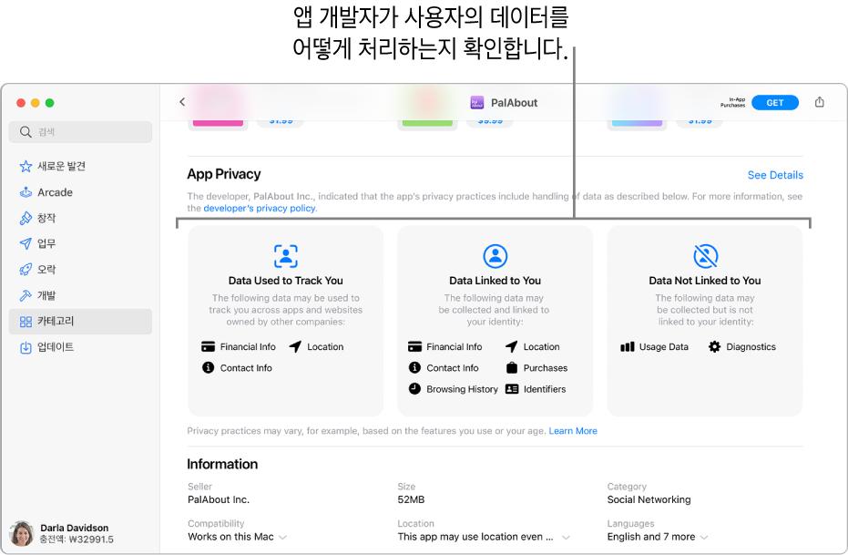 선택한 앱 개발자의 개인정보 처리방침을 보여주는 Mac AppStore 메인 페이지의 일부. 사용자를 추적하는 데 사용되는 데이터, 사용자와 연결된 데이터, 사용자와 연결되지 않은 데이터로 구성됨.