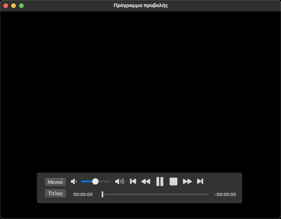 Το παράθυρο και τα χειριστήρια αναπαραγωγής του DVD Player, με το ρυθμιστικό έντασης φωνής στο πάνω αριστερό τμήμα και τη γραμμή χρόνου στο κάτω μέρος. Σύρετε τη λαβή προόδου στη γραμμή χρόνου για να μεταβείτε σε ένα διαφορετικό σημείο στην ταινία.