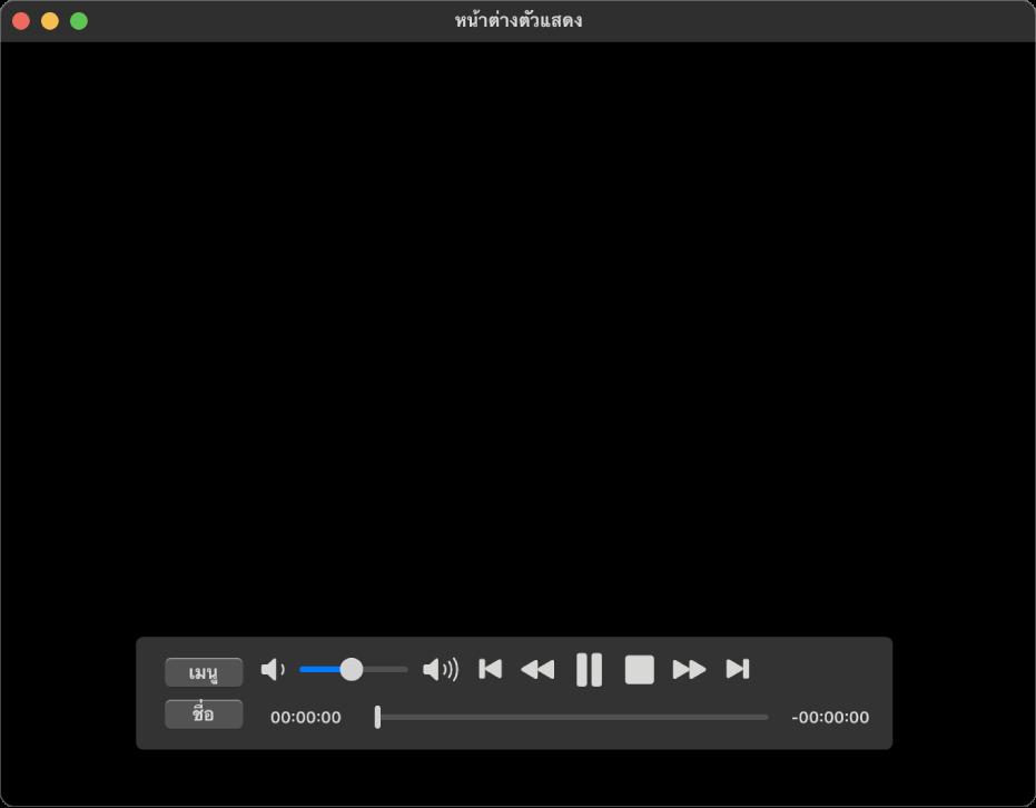 หน้าต่างและตัวควบคุมการเล่นเครื่องเล่น DVD ที่มีแถบเลื่อนระดับเสียงในพื้นที่ด้านซ้ายบนสุดและไทม์ไลน์ที่ด้านล่างสุด ลากขอบจับความคืบหน้าในไทม์ไลน์เพื่อไปยังตำแหน่งต่างๆ ในภาพยนตร์