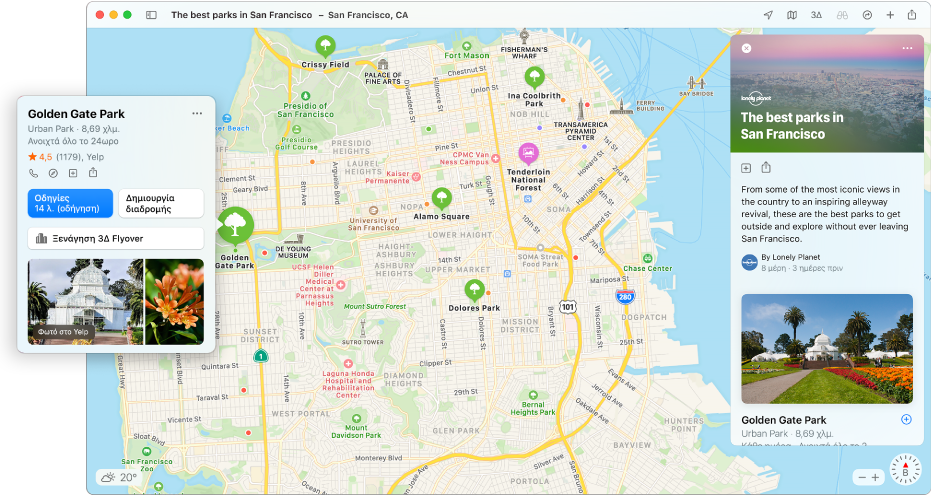 Ένας χάρτης του Σαν Φρανσίσκο. Γύρω από τον χάρτη, στα αριστερά και τα δεξιά, βρίσκονται οδηγοί για φαγητό και μετακινήσεις.