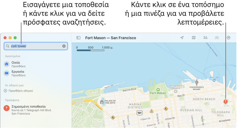 Εισαγάγετε μια τοποθεσία στο πεδίο αναζήτησης ή κάντε κλικ σε αυτήν για να δείτε πρόσφατες αναζητήσεις. Κάντε κλικ σε ένα τοπόσημο ή σε μια πινέζα για την προβολή λεπτομερειών.