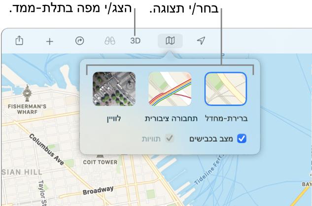 """מפה של סן פרנסיסקו עם אפשרויות תצוגה: """"ברירת-מחדל"""", """"תחבורה ציבורית״, ״לוויין״ ו""""תלת-מימד""""."""