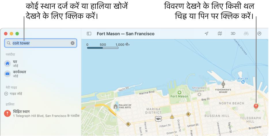 खोज फ़ील्ड में एक स्थान दर्ज करें, या इस पर क्लिक करके हालिया खोज देखें। विवरण देखने के लिए स्थल चिह्न या पिन पर क्लिक करें।