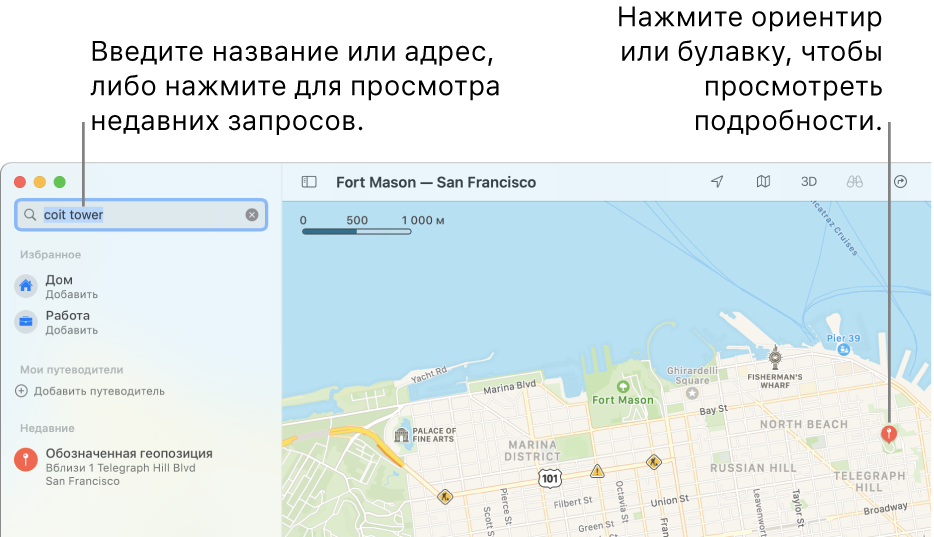 В поле поиска введите местоположение или нажмите его, чтобы отобразить недавние поисковые запросы. Нажмите ориентир или булавку, чтобы просмотреть информацию.