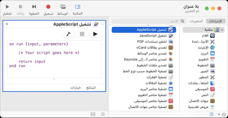 نافذة Automator يظهر بها إجراء تشغيل AppleScript.