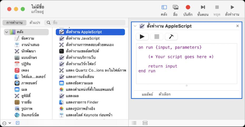หน้าต่าง Automator ที่มีการทำงานสั่งทำงาน AppleScript