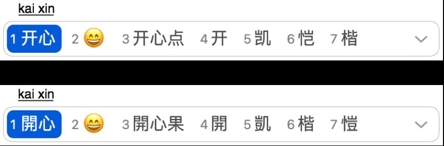 您輸入 kaixin(開心)後,「候選字」視窗會顯示簡體或繁體中文可能的相應字元。