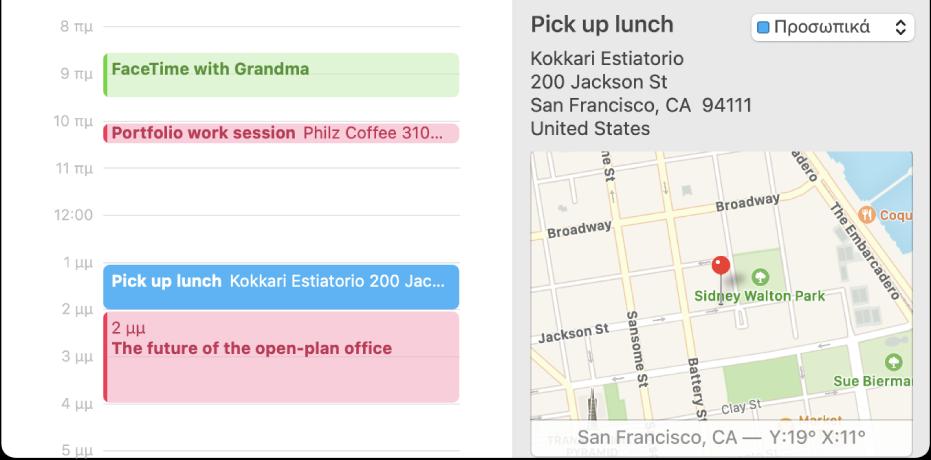 Ένα παράθυρο Ημερολογίου στην προβολή «Ημέρα» με επιλεγμένο ένα γεγονός. Οι λεπτομέρειες του γεγονότος εμφανίζονται στα δεξιά, συμπεριλαμβανομένων του ονόματος και της διεύθυνσης της τοποθεσίας, καθώς και ενός μικρού χάρτη.