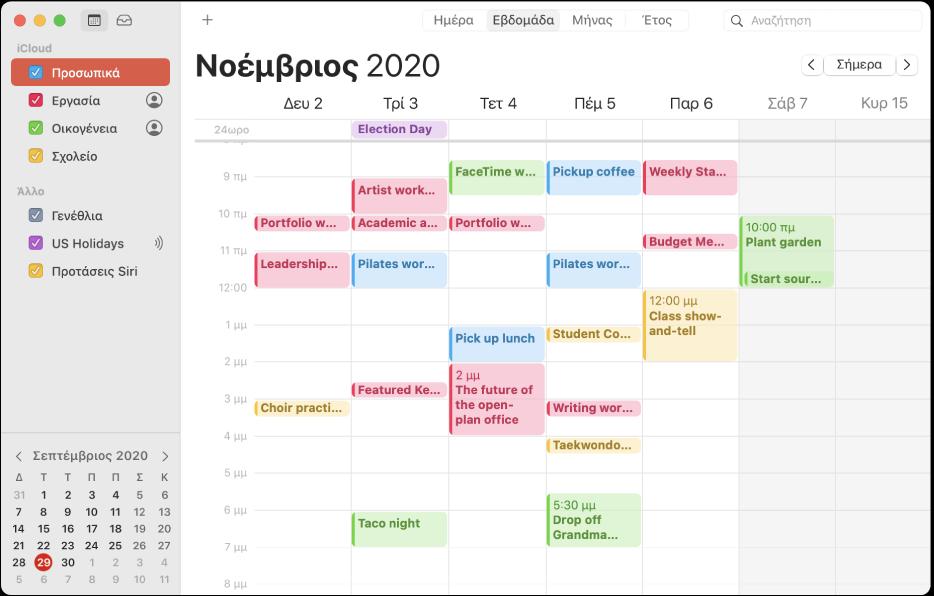 Ένα παράθυρο του Ημερολογίου σε προβολή Μήνα που εμφανίζει χρωματικά κωδικοποιημένα προσωπικά, επαγγελματικά, οικογενειακά και σχολικά ημερολόγια στην πλαϊνή στήλη κάτω από την επικεφαλίδα του λογαριασμού iCloud.