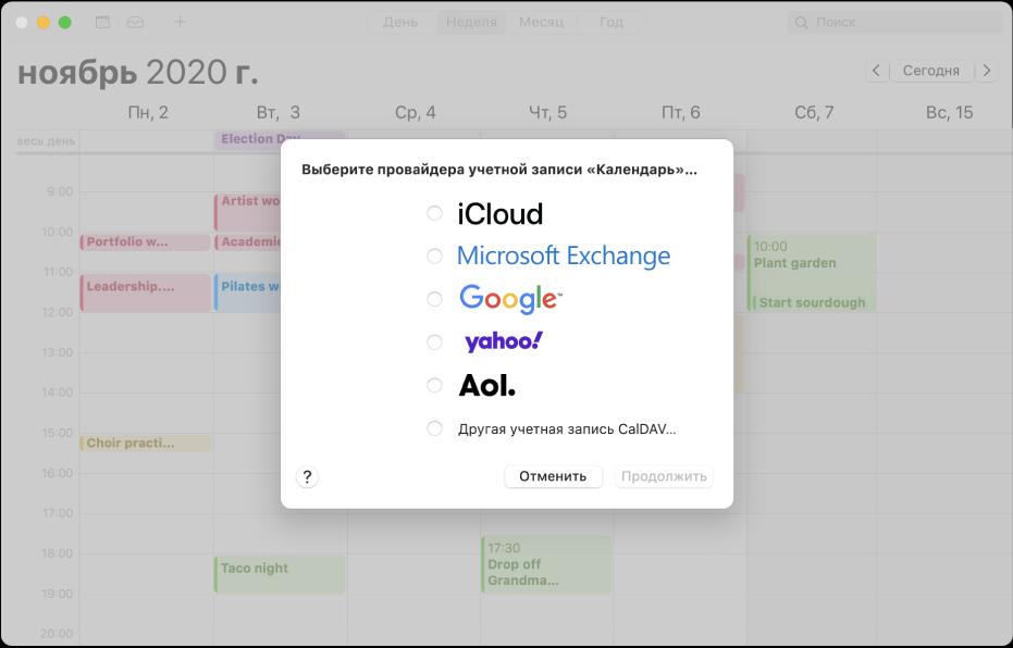 Окно приложения «Календарь». Показана панель «Добавить учетную запись».
