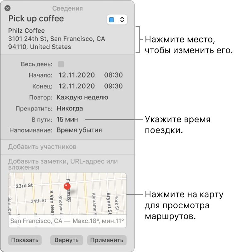 Окно информации для события с указателем, наведенным на всплывающее меню «Время в пути». Выберите время в пути во всплывающем меню. Нажмите место проведения, чтобы изменить его. Нажмите карту, чтобы узнать, как добраться к месту проведения