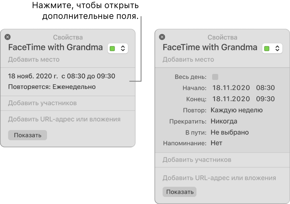 На изображении слева показано нераскрытое окно информации для события. Справа показано раскрытое окно информации для того же события. Видны дополнительные поля, такие как начало, конец, повтор и время в пути.