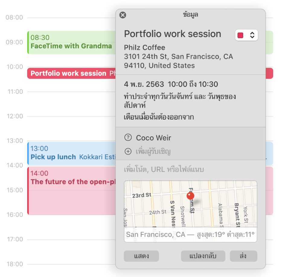 หน้าต่างข้อมูลของกิจกรรมที่แสดงผู้รับเชิญและตำแหน่งที่ตั้งบนแผนที่ขนาดเล็ก
