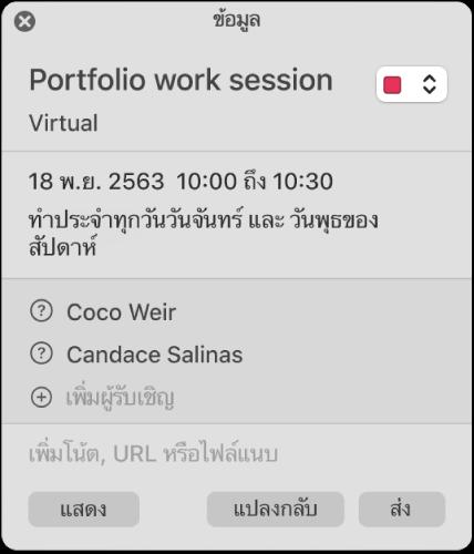หน้าต่างข้อมูลสำหรับกิจกรรม ที่ครอบตัดเพื่อแสดงเพียงผู้รับเชิญ