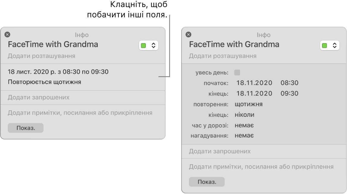 Вікно «Досьє» для події з прихованими деталями (ліворуч) і вікно тієї самої події з інформацією про тривалість (праворуч).