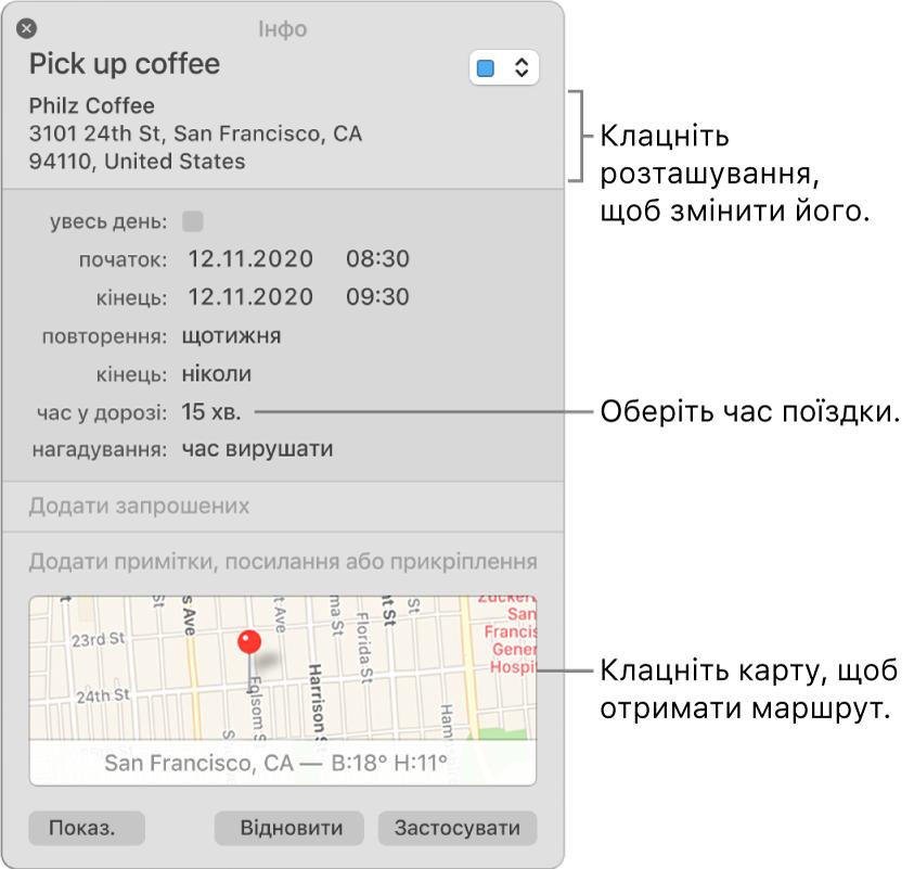 Вікно досьє події з вказівником над спливним меню «Час у дорозі» У спливному меню виберіть час у дорозі. Щоб змінити місце, клацніть його. Клацніть карту, щоб ознайомитися з маршрутами