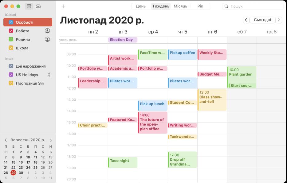 Вікно Календаря в перегляді «Місяць» із відображенням особистого, робочого, сімейного та шкільного календарів із кольоровими кодами на бічній панелі під заголовком iCloud.