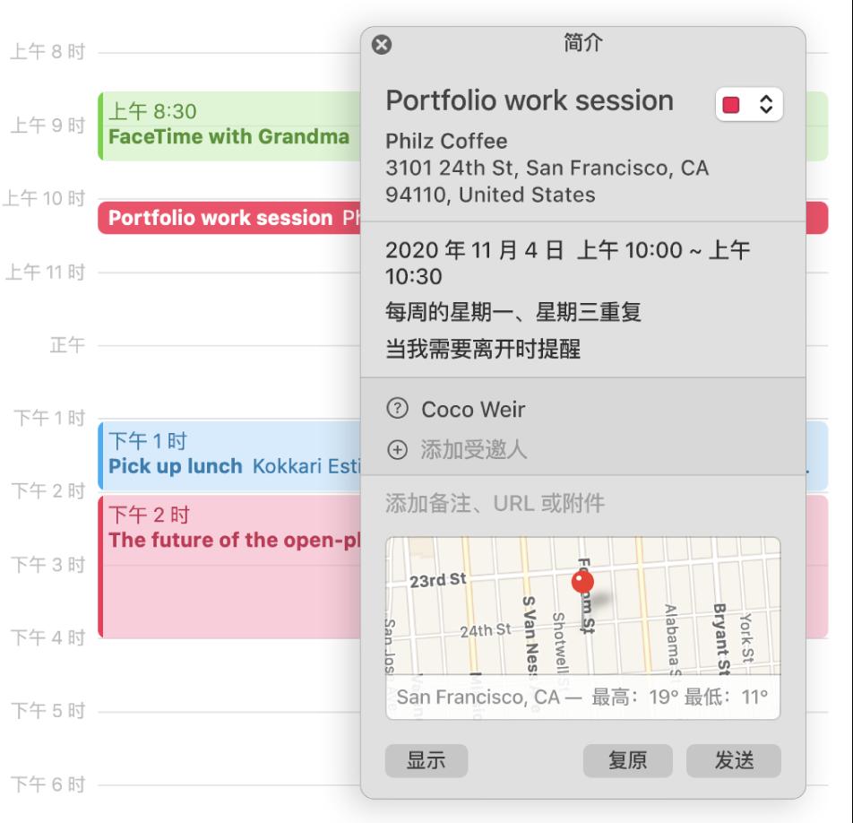 日程的简介窗口,显示受邀人和小地图上的位置。