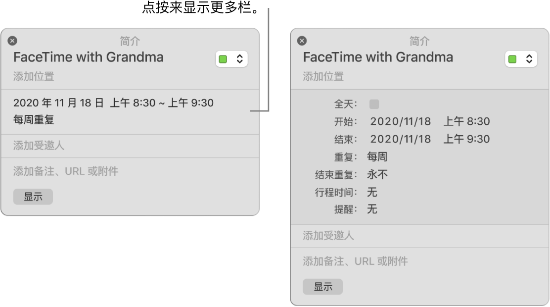 左侧的图像显示日程未展开的简介窗口。右侧是同一个日程已展开的简介窗口,显示附加的栏,如开始时间、结束时间、重复时间和行程时间。