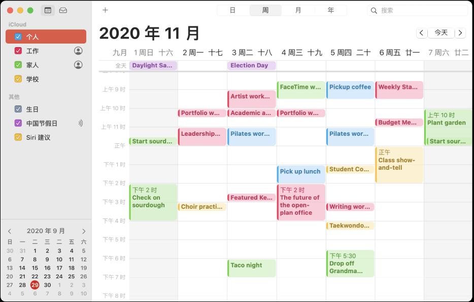 """月视图下的""""日历""""窗口,其中 iCloud 帐户标题下的边栏中列有以不同颜色显示的个人、工作、家庭和学校日历。"""