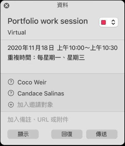 行程的「資料」視窗,畫面裁剪至只顯示邀請對象