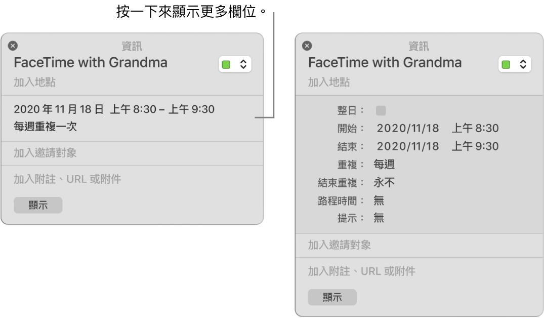 含有隱藏詳細資訊的行程「資訊」視窗(左側),並顯示含持續時間詳細資訊的同一行程的資訊視窗(右側)。