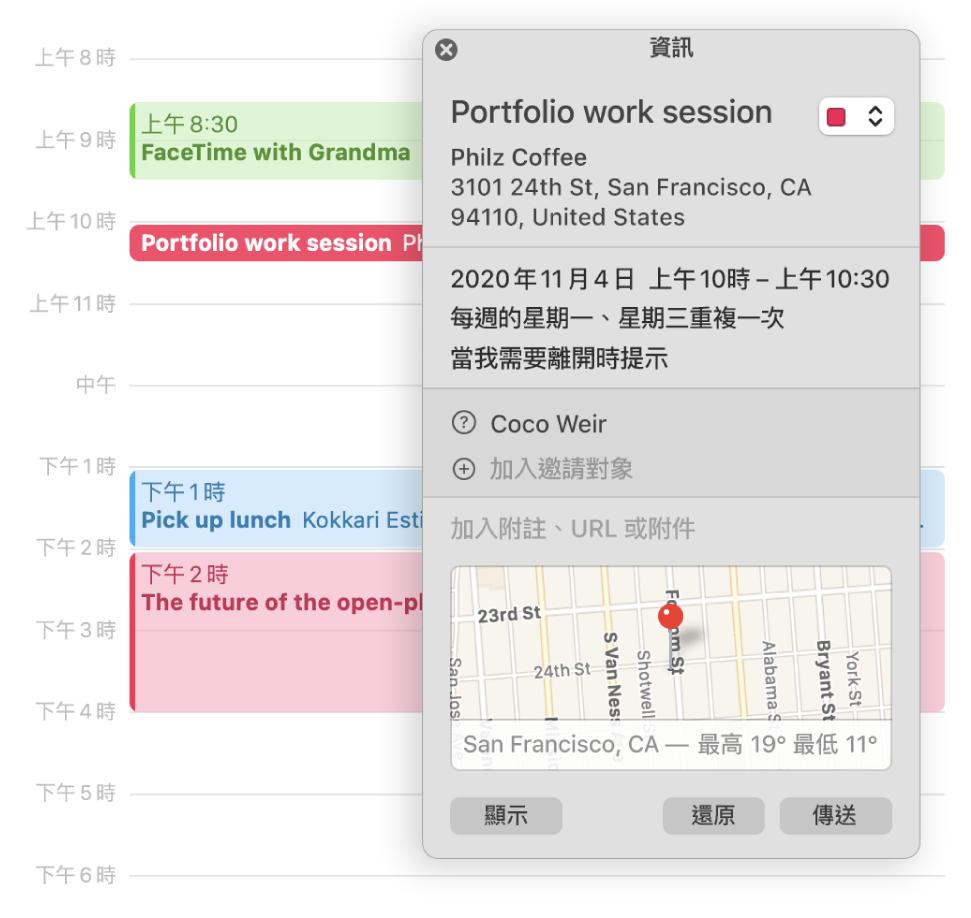 顯示邀請對象和以小地圖顯示地點的行程資訊視窗。
