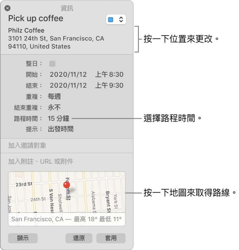 行程的「資訊」視窗,指標置於「路程時間」彈出式選單上。從彈出式選單中選擇路程時間。按一下位置來更改它。按一下地圖來取得路線