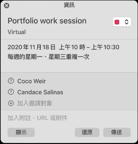 行程的「資訊」視窗,畫面裁切至僅顯示邀請對象