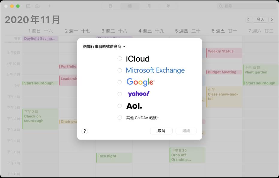 顯示「加入帳號」面板的「行事曆」視窗。