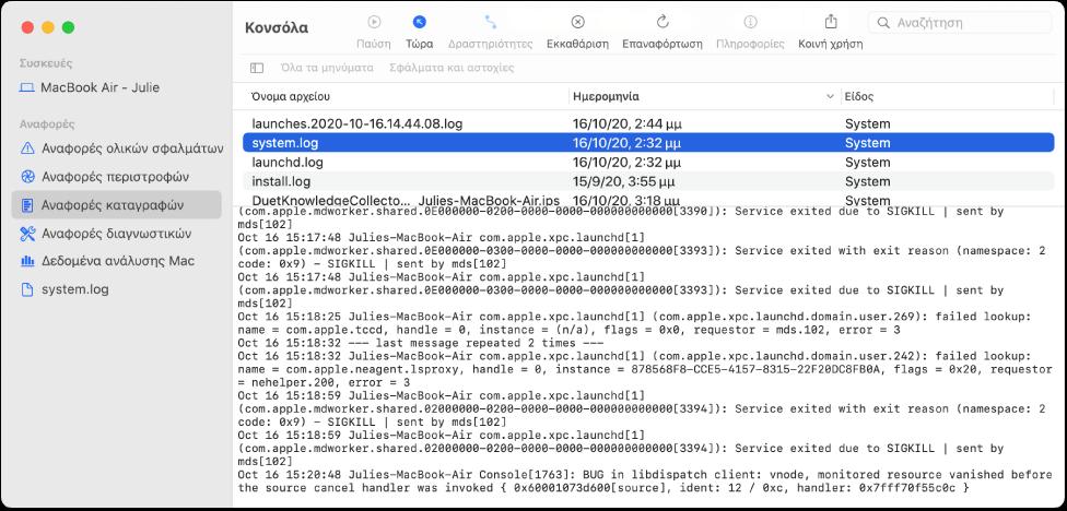 Το παράθυρο της Κονσόλας με επιλεγμένη την αναφορά wifi.log και λεπτομέρειες από κάτω.
