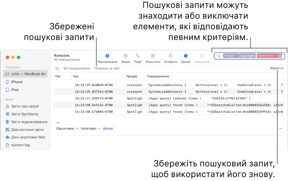 Вікно Консолі з введеними критеріями пошуку. Запити можуть включати або виключати журнали або дії на основі різних категорій.