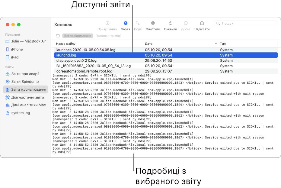 Вікно Консолі, що показує категорії звітів на боковій панелі, звіти вгорі праворуч на боковій панелі й деталі звіту внизу.