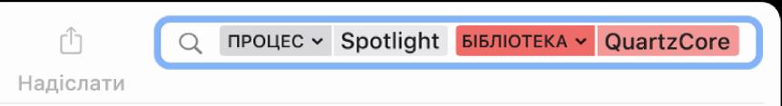 Поле пошуку у вікні Консолі з відображеними критеріями пошуку, які налаштовано на пошук повідомлень у процесі Spotlight. Бібліотеку QuartzCore виключено з пошуку.