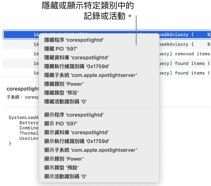 部分「系統監視程式」視窗,顯示快速鍵選單,讓您可以隱藏或顯示符合特定條件的記錄或活動。