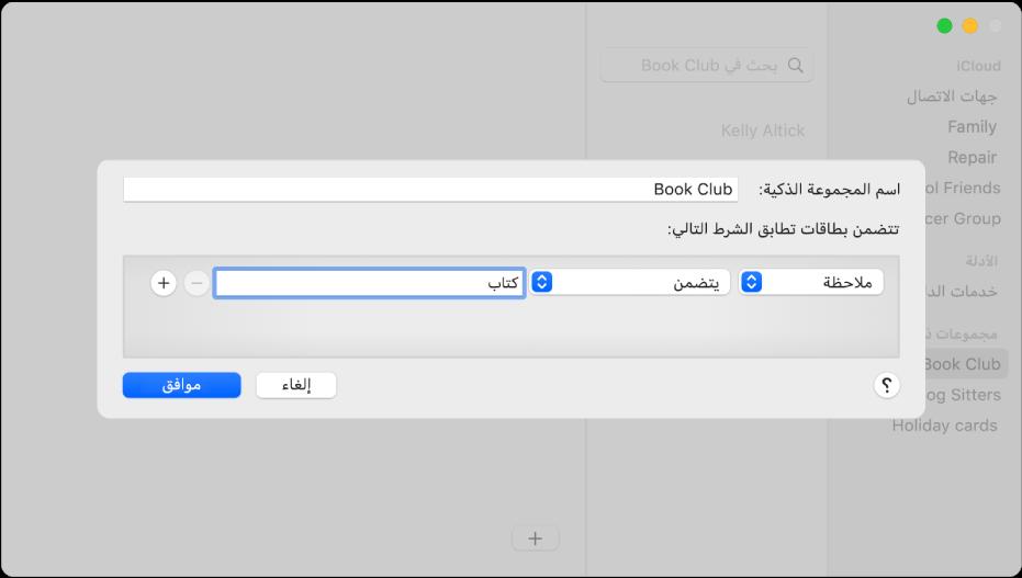 """نافذة إضافة مجموعة ذكية، مع مجموعة باسم نادي الكتب تتضمن جهات الاتصال التي تتضمن كلمة """"كتاب"""" في الحقل """"ملاحظة"""" الخاص بها."""
