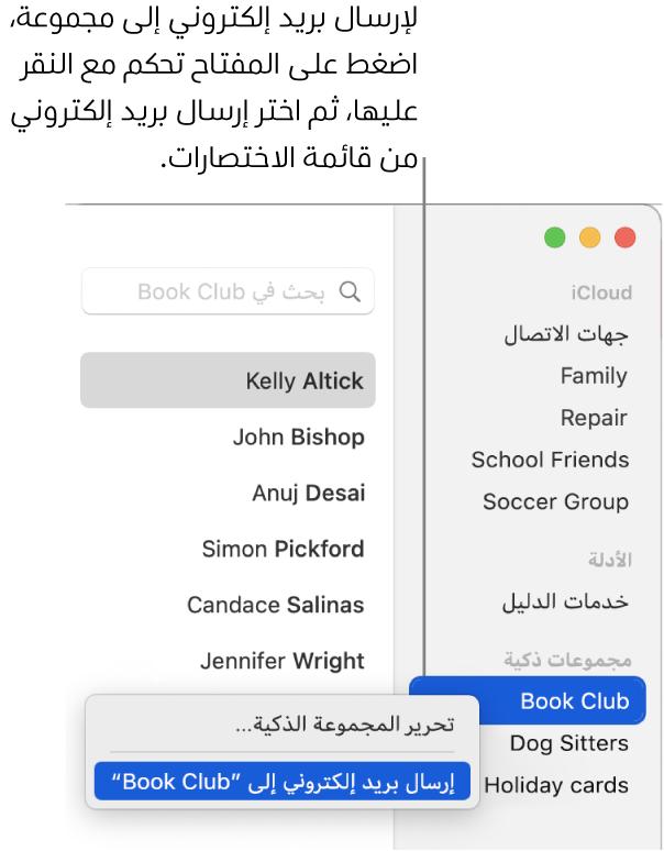 الشريط الجانبي لتطبيق جهات الاتصال تظهر به قائمة منبثقة مع أمر إرسال بريد إلكتروني إلى المجموعة المحددة.