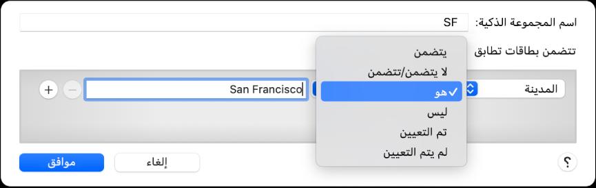 """تعرض نافذة المجموعة الذكية مجموعة باسم س ف وشرطًا يتضمن ثلاثة معايير: المدينة في الحقل الأول وكلمة """"هو"""" محددة من القائمة المنبثقة في الحقل الثاني وسان فرانسيسكو في الحقل الثالث."""