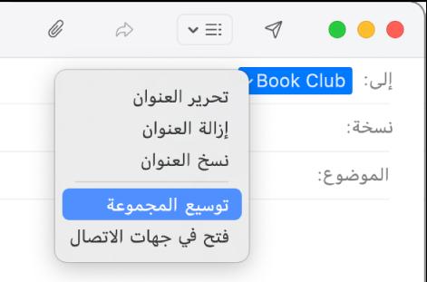 """رسالة بريد إلكتروني في تطبيق البريد، تعرض مجموعة في الحقل """"إلى"""" وقائمة منبثقة قد تم بها تحديد الأمر """"توسيع المجموعة""""."""