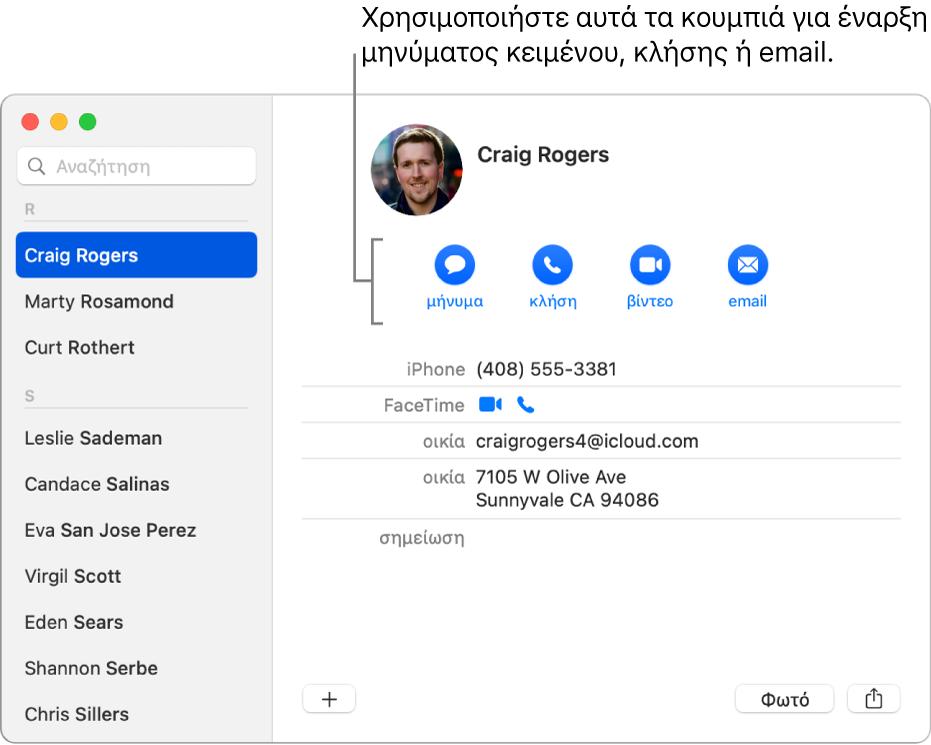 Κάρτα επαφής που δείχνει τα κουμπιά που βρίσκονται κάτω από το όνομα της επαφής. Μπορείτε να χρησιμοποιήσετε αυτά τα κουμπά για να αρχίσετε ένα γραπτό μήνυμα, μια τηλεφωνική ή ηχητική κλήση ή βιντεοκλήση, ή ένα email.