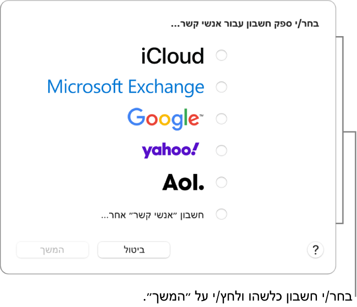"""רשימת סוגי חשבונות האינטרנט שניתן להוסיף ליישום ״אנשי קשר״: iCloud, Exchange, Google, Yahoo, AOL ו""""חשבון 'אנשי קשר' אחר""""."""