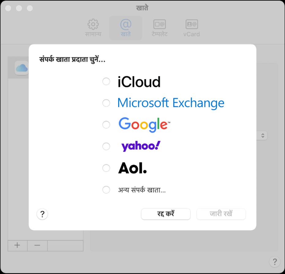 संपर्क ऐप में इंटरनेट खाते जोड़ने के लिए विंडो।