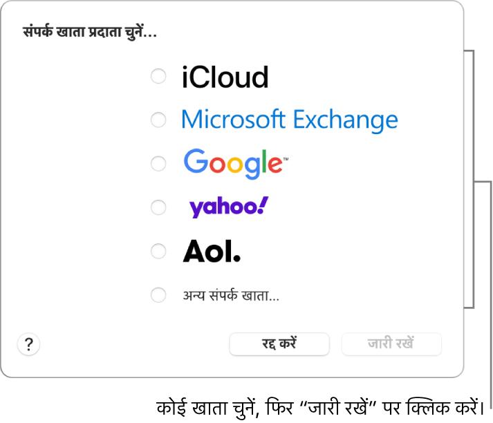 उन इंटरनेट खाता प्रकारों की सूची जिन्हें आप संपर्क ऐप में जोड़ सकते हैं : iCloud, Exchange, Google, Yahoo, AOL और अन्य संपर्क खाता।