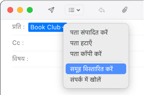 मेल में कोई ईमेल जो प्रति फ़ील्ड में एक समूह दर्शा रही है और पॉप-अप मेनू जो चयनित समूह विस्तारित करें कमांड दर्शा रहा है।