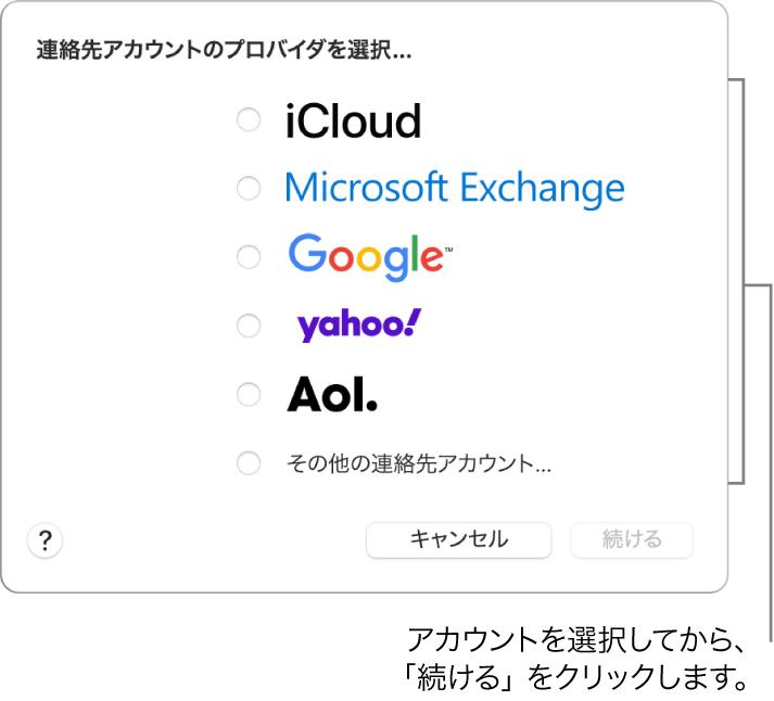 「連絡先」アプリケーションに追加できるインターネットアカウントの種類のリスト: iCloud、Exchange、Google、Yahoo、AOL、および「その他の連絡先アカウント」。