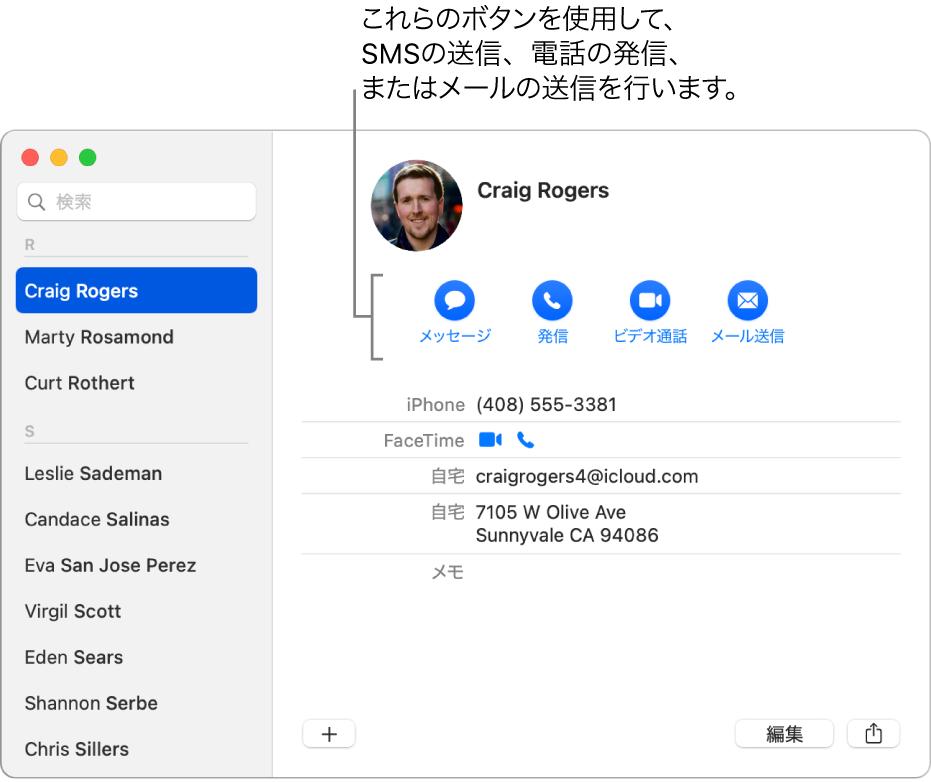 連絡先カード。連絡先の名前の下にボタンが表示されています。これらのボタンを使って、テキストメッセージ、電話、オーディオ通話、ビデオ通話、またはメールを開始できます。