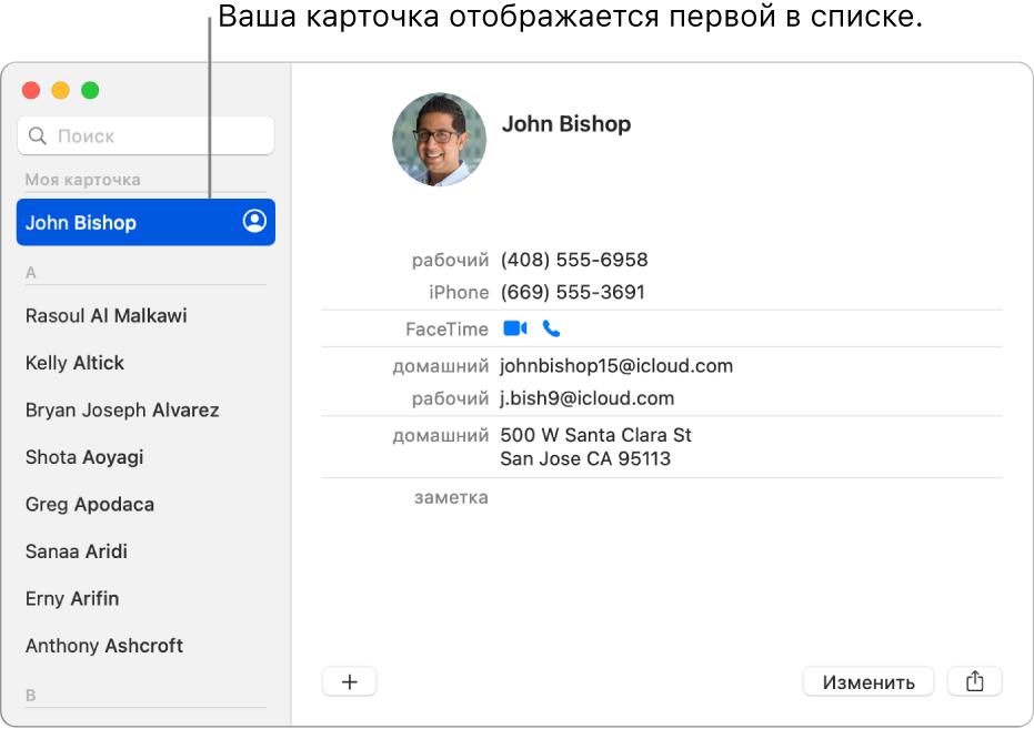 Боковое меню Контактов с «моей» карточкой вверху списка.
