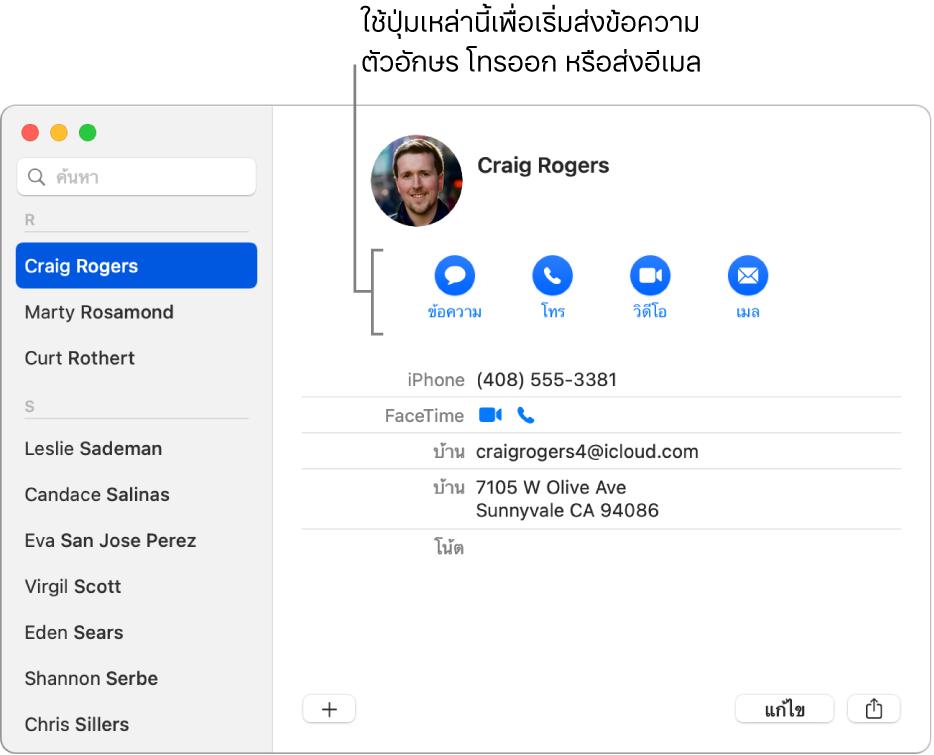 บัตรรายชื่อซึ่งแสดงปุ่มที่อยู่ด้านล่างของชื่อผู้ติดต่อ คุณสามารถใช้ปุ่มเหล่านี้เพื่อเริ่มส่งข้อความตัวอักษร โทรศัพท์ โทรแบบเสียง หรือโทรแบบวิดีโอ หรือส่งอีเมล